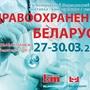 Наш партнер ООО «Тисса» принимает участие в Международной выставке «Здравоохранение Беларуси 2018 / Belarus Medica»