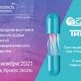 Pharmtech & Ingredients — 23-я Международная выставка оборудования, сырья и технологий для фармацевтического производства